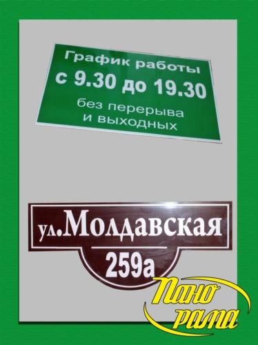 tablichki bataysk 008