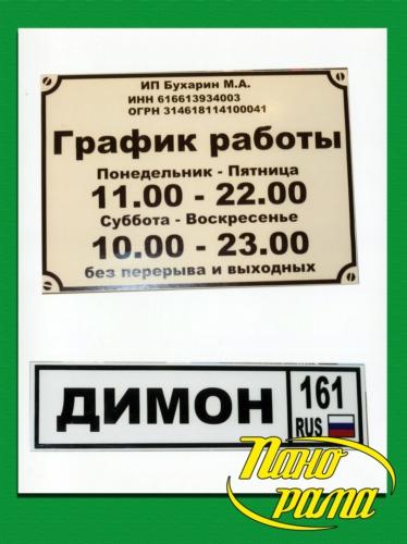 tablichki bataysk 018